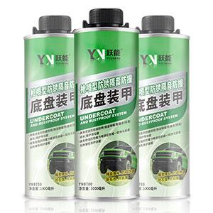 YN跃能 枪喷型防锈隔音防撞底盘装甲 YN8700 1000ml